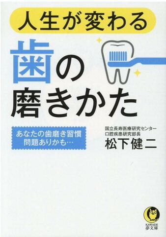 人生が変わる歯の磨きかた あなたの歯磨き習慣問題ありかも… (KAWADE夢文庫) [ 松下 健二 ]