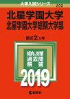 北星学園大学・北星学園大学短期大学部(2019) (大学入試シリーズ)