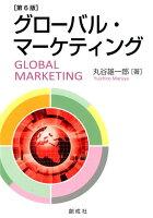 グローバル・マーケティング第6版