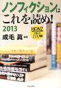 【送料無料】ノンフィクションはこれを読め!(2013) [ 成毛真 ]