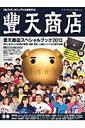 豊天商店スペシャルブック(2013)