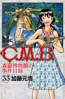 C.M.B.森羅博物館の事件目録 33巻