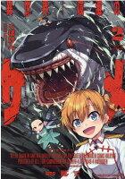 異世界喰滅のサメ 2