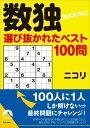 【送料無料】数独選び抜かれたベスト100問 [ ニコリ ]