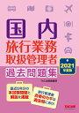 2021年度版 国内旅行業務取扱管理者 過去問題集 [ TAC株式会社(出版事業部編集部) ]
