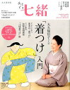 手ほどき七緒(大久保信子さんの「着つけ」入門) 永久保存版 (プレジデントムック)