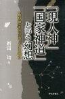 「現人神」「国家神道」という幻想 「絶対神」を呼び出したのは誰か [ 新田均(神道学) ]