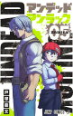 アンデッドアンラック 5 (ジャンプコミックス) [ 戸塚