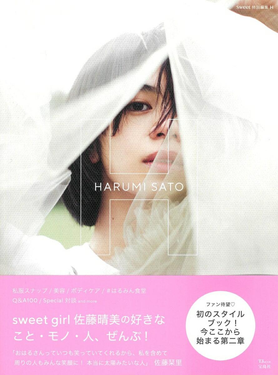 sweet特別編集 H