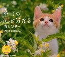 【送料無料】ネコの心が分かるカレンダー