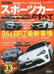 スポーツカーのすべて(2018年) 86GR&BRZ STI SPORT、シビックタイプR&WR (モーターファン別冊 統括シリーズ vol.105)