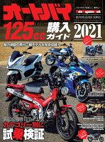 オートバイ125cc購入ガイド(2021)