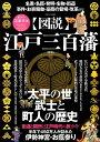 図説江戸三百藩 (EIWA MOOK)