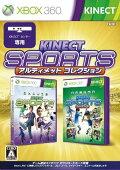 Kinect スポーツ:アルティメット コレクション