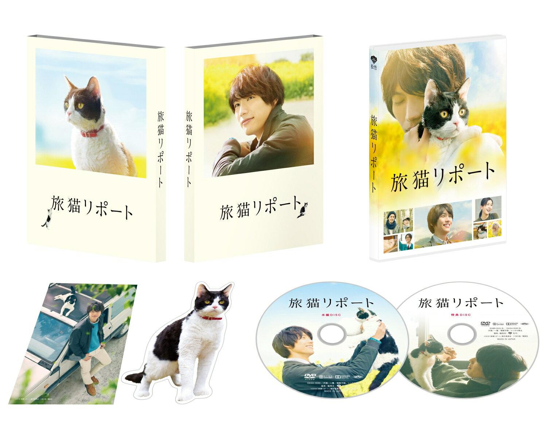 旅猫リポート 豪華版(初回限定生産)