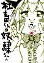 社畜くんと奴隷ちゃん 2 (電撃コミックスNEXT) [ 人生負組 ]