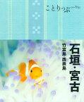 石垣・宮古4版 竹富島・西表島 (ことりっぷ)