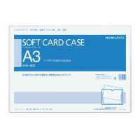 コクヨ カードケース ソフトカードケース 軟質 A3 クケー63