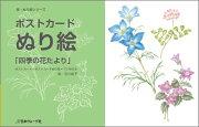 ポストカードぬり絵「四季の花だより」