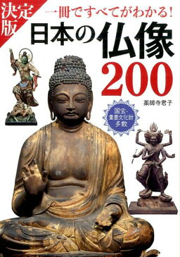 日本の仏像200 PHOTO & ILLUSTRATION [ 薬師寺君子 ]