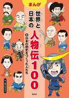 日本の歴史をつくった人たち (まんが 世界と日本の人物伝100 5) [ 富士山みえる ]