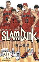 SLAM DUNK 新装再編版 20巻