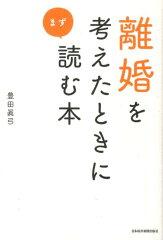 【送料無料】離婚を考えたときにまず読む本 [ 豊田眞弓 ]