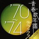 青春歌年鑑デラックス'70~'74(2CD) [ (オムニバス) ]