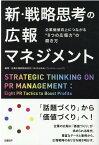 """新・戦略思考の広報マネジメント 企業価値向上につながる""""8つの広報力""""の磨き方 [ 企業広報戦略研究所 ]"""