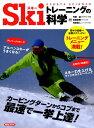 スキートレーニングの科学 (洋泉社MOOK) [ 佐藤紀隆 ...