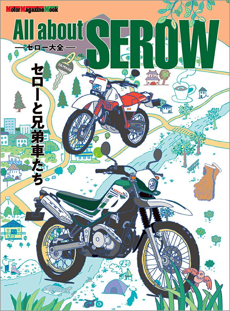 All about SEROWセロー大全画像