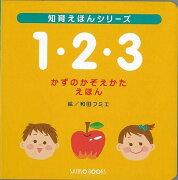 【バーゲン本】1・2・3 かずのかぞえかたえほん