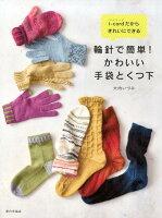 i-cordだからきれいにできる 輪針で簡単! かわいい手袋とくつ下