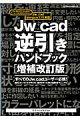Jw_cad逆引きハンドブック増補改訂版