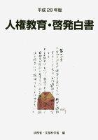 人権教育・啓発白書(平成28年版)
