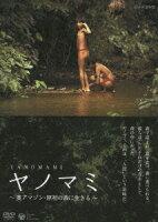 NHK DVD::ヤノマミ 〜奥アマゾン・原初の森に生きる〜