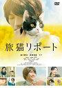 旅猫リポート [ 福士蒼汰 ] - 楽天ブックス