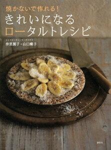 【送料無料】焼かないで作れる!きれいになるロータルトレシピ [ 仲里園子 ]