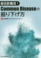 総合診療流!Common Diseaseの掘り下げ方