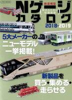 Nゲージカタログ(2018-2019)