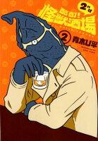 酩酊!怪獣酒場2nd 2巻