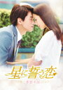 【楽天ブックスならいつでも送料無料】星に誓う恋 DVD-BOX1 [ ジェリー・イェン[言承旭] ]