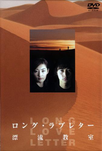ロング・ラブレター〜漂流教室〜 DVD-画像