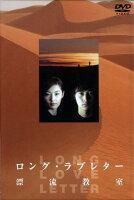 ロング・ラブレター〜漂流教室〜 DVD-