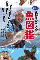 日本一魚好きな芸人の魚図鑑 さかな芸人ハットリが日本一周して出会った魚たち(1)