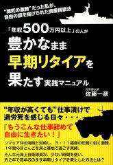 【送料無料】「年収500万円以上」の人が豊かなまま早期リタイアを果たす実践マニュアル