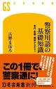 警察用語の基礎知識 事件・組織・隠語がわかる!! (幻冬舎新書) [ 古野まほろ ]