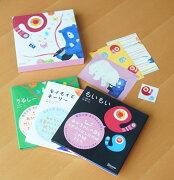 <span></span>【特典付き】もいもい・うるしー・モイモイとキーリー あかちゃん学絵本3冊BOXセット (あかちゃん学絵本) 0~2歳児向け 絵本
