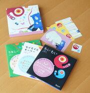 【特典付き】あかちゃん学絵本3冊BOXセット(もいもい・うるしー・モイモイとキーリー)
