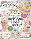 ocanemo(vol.6) あなたと家族の未来の幸せ守ります! (晋遊舎ムック LDK特別編集)